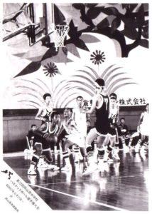 中学時代バスケットボール部